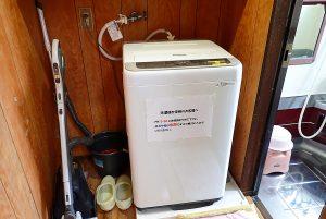 海星1 共同洗濯機